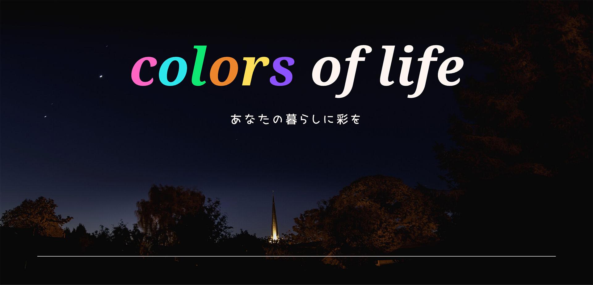 colors of life あなたの暮らしに彩を